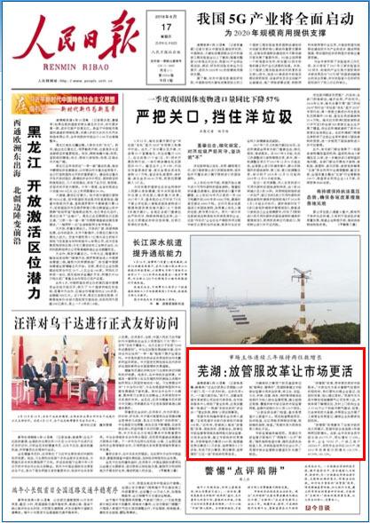 芜湖:放管服改革让市场更活