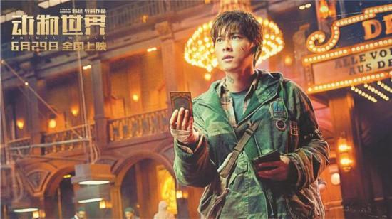 《动物世界》票房口碑双丰收 李易峰为自己演技正名