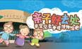 盘点北京适合带娃参观的博物馆