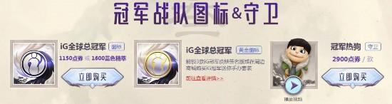 《英雄联盟》iG冠军皮肤正式发售 全套4万7千点劵