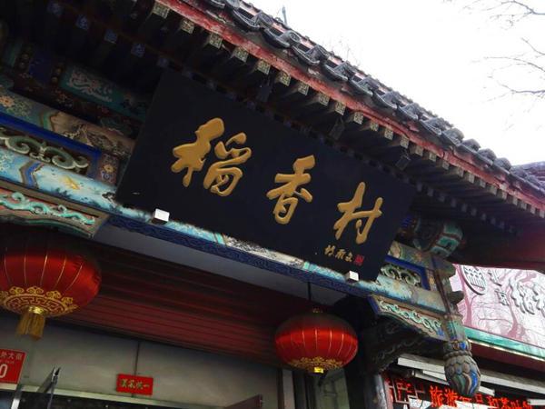 正月休みを迎えに 北京から帰省する時