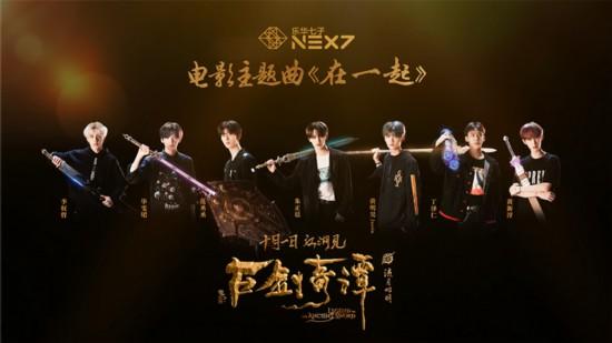 乐华七子next献唱电影《古剑奇谭之流月昭明》主题曲《在一起》