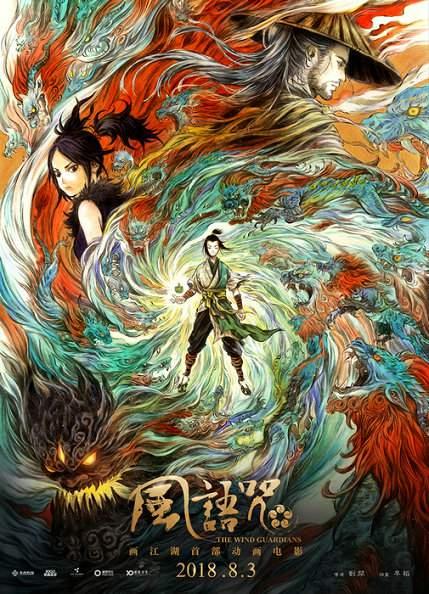 电影《风语咒》国际版海报