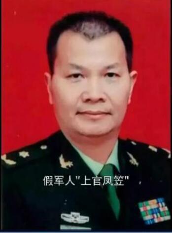 被军委盯上的假将军:曾因作风问题被开除军籍