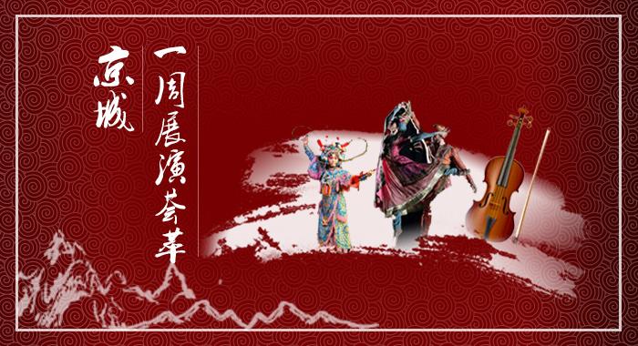 京城一周展演荟萃(3月20日-3月26日)