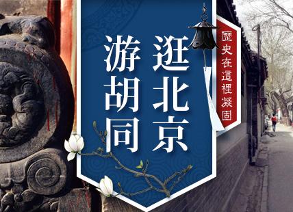逛北京 游胡同