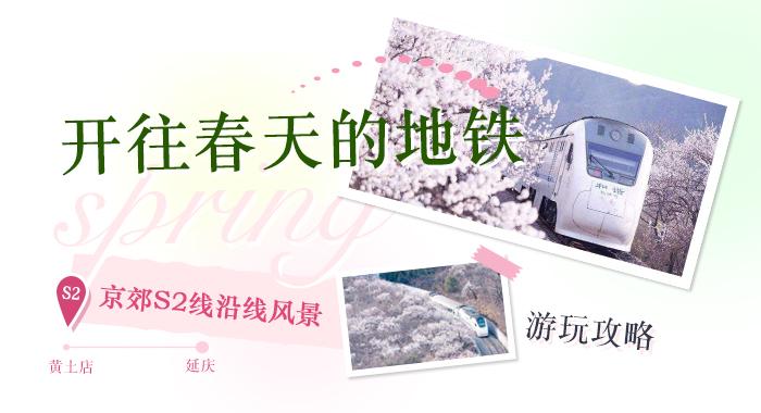 开往春天的地铁 京郊S2线沿线风景游玩攻略