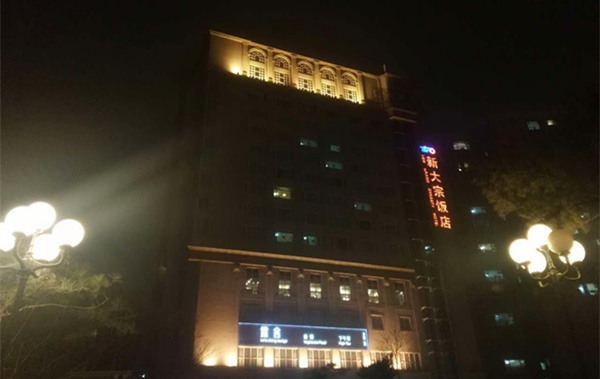北京新大宗ホテル