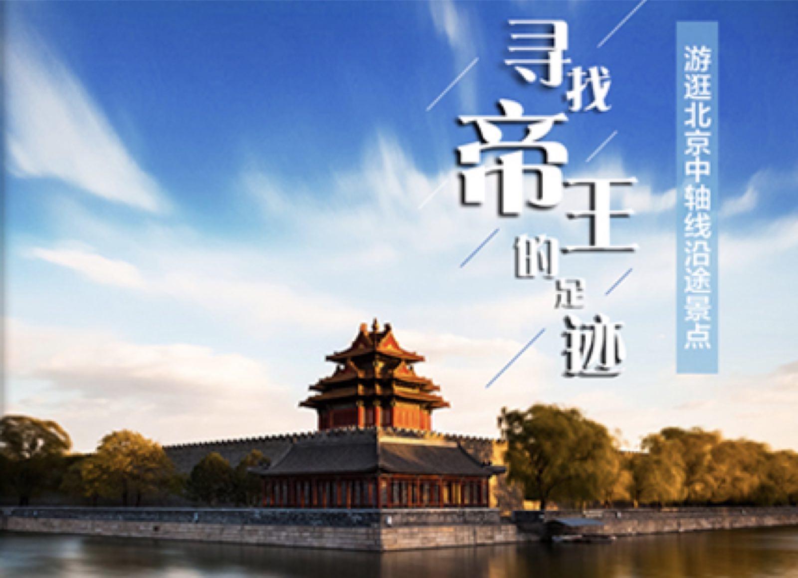 寻找帝王的足迹 游逛北京中轴线沿途景点