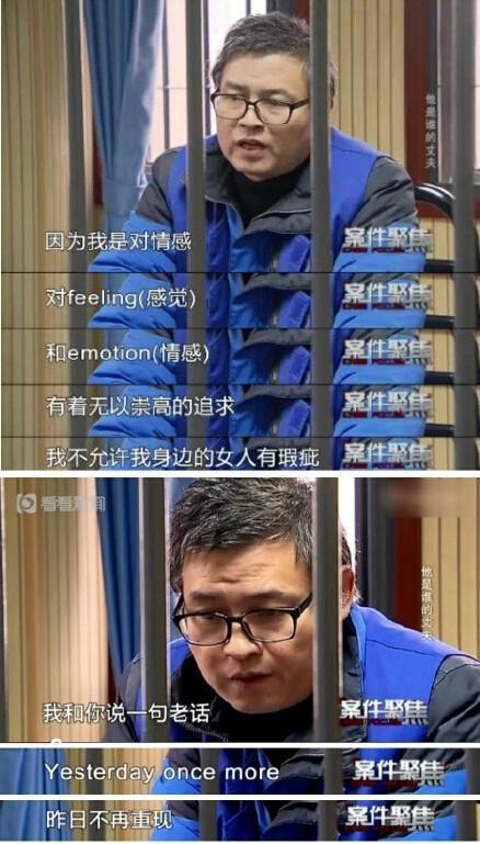 上海男子冒充汇丰银行董事娶四房太太 受审飚英语 - 七色社会 - 七色社会