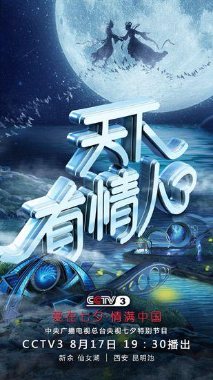 """《天下有情人》主题海报今日震撼首发,海报的设计理念与节目""""爱在七夕"""