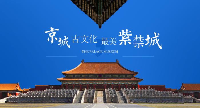 京城古文化 最美紫禁城