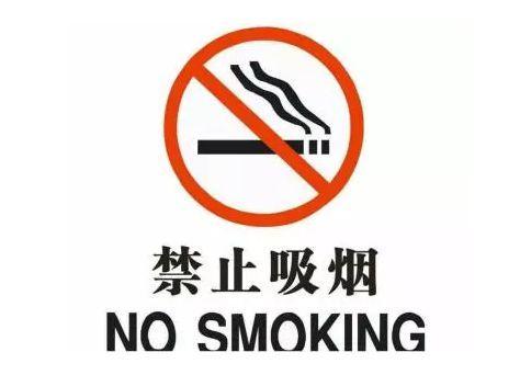 @所有人!5月1日起在动车上吸烟的,180天内不得乘坐火车
