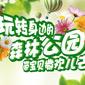 玩转北京的森林公园 带宝贝撒欢儿去