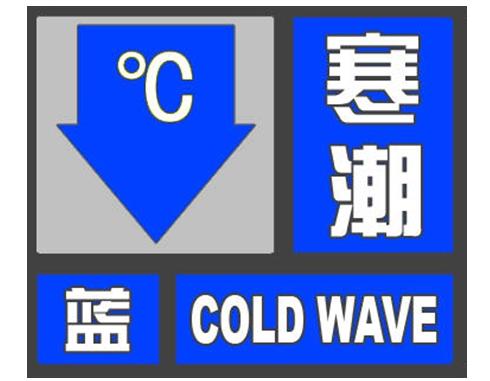 北京寒潮蓝涩预警